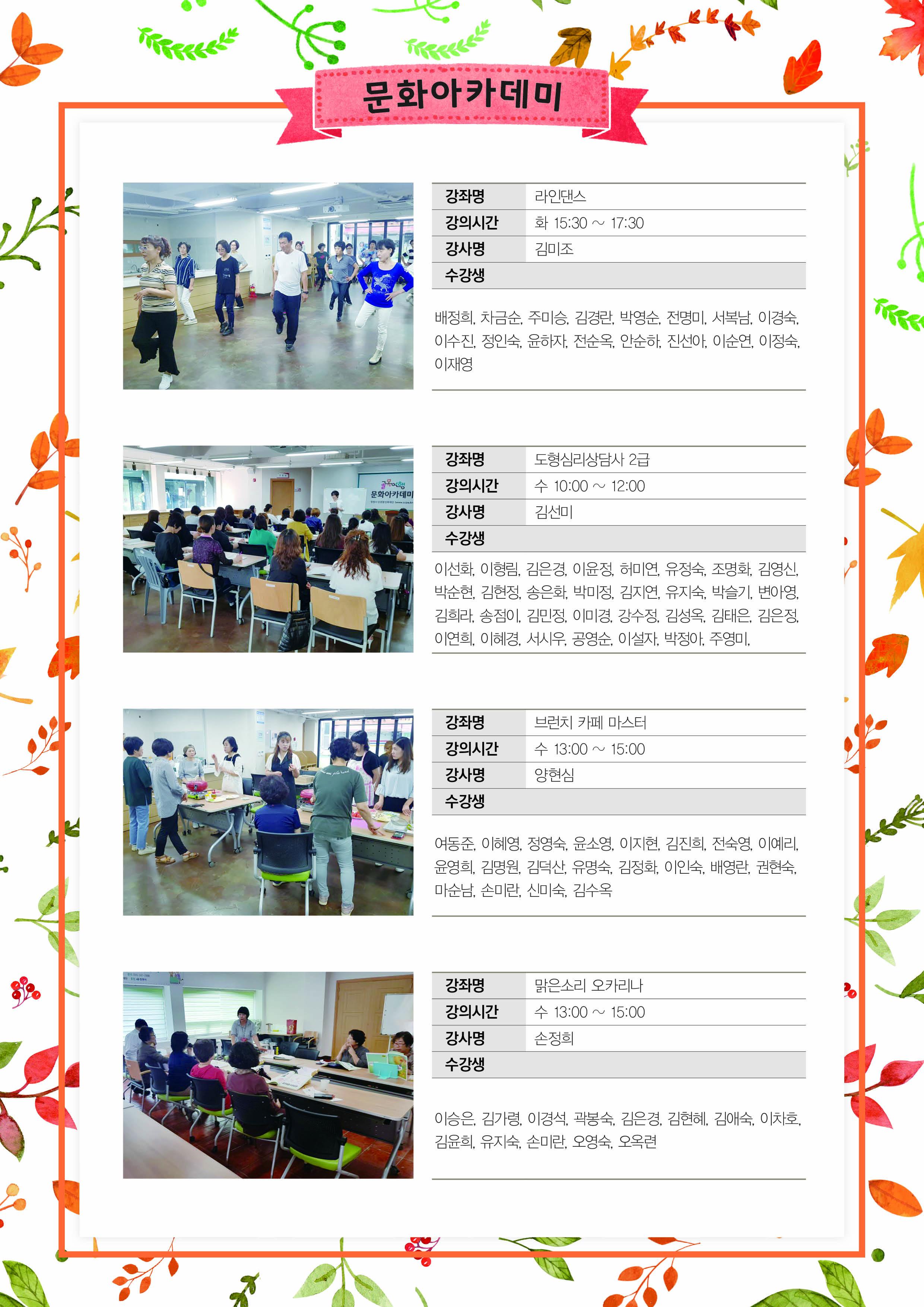 문화아카테미 수료식 및 전시발표회 리플렛5.jpg