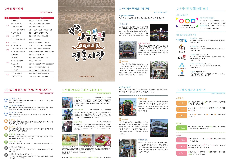 창원 와글북적 전통시장 리플렛-2.jpg