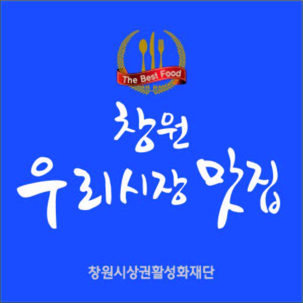 상권활성화재단_우리시장맛집 아크릴명판 최종(out).jpg