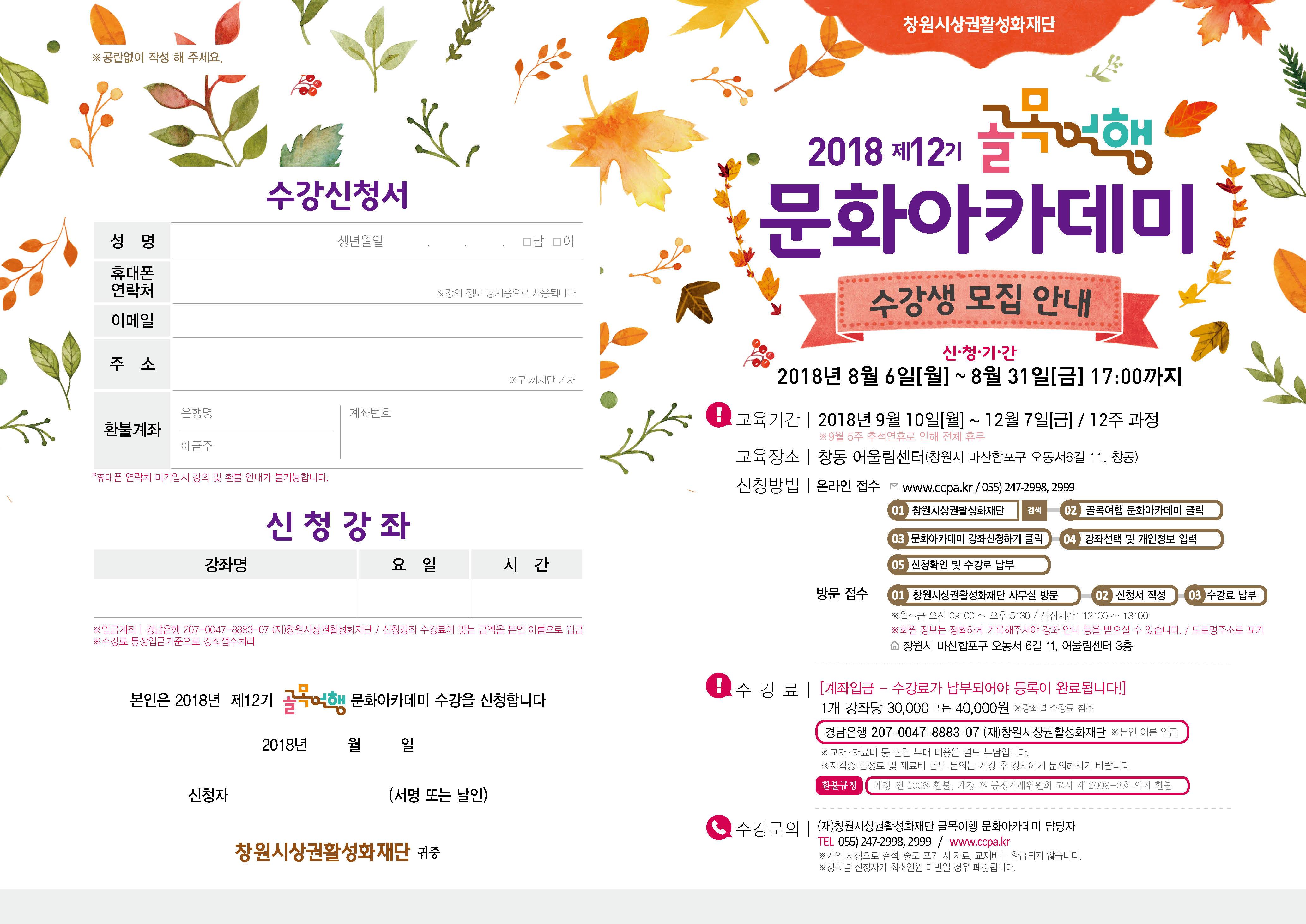 12기 문화아케데미 수강생 모집안내 (1).jpg