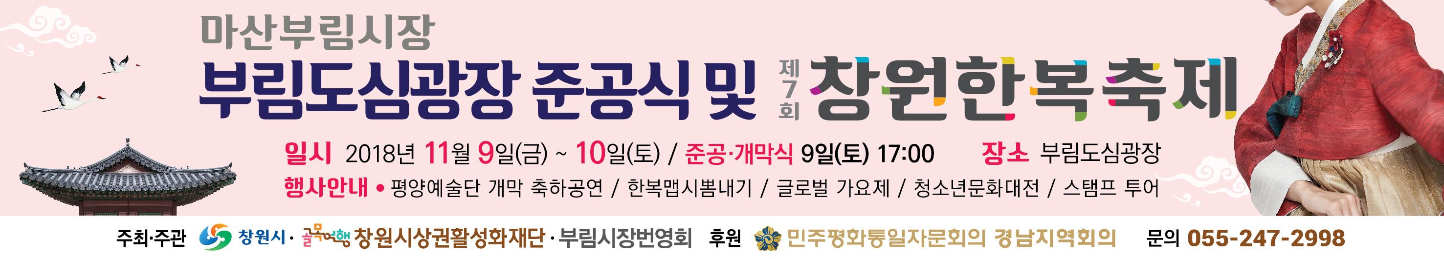 제7회 한복축제 - 현수막.jpg