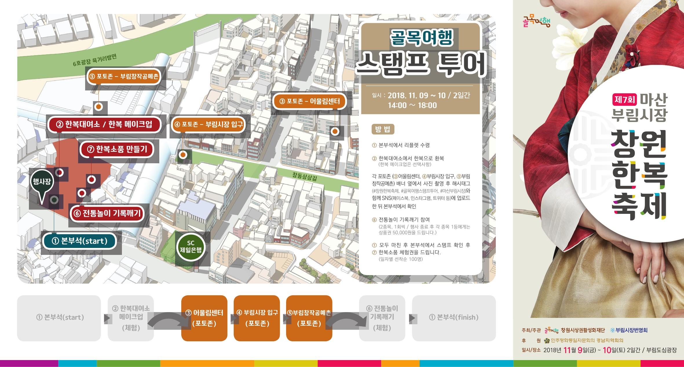 제7회 한복축제 - 리플렛_최종-1.jpg