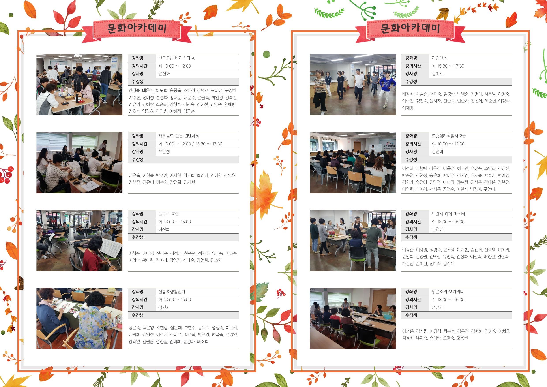 P18-0625 창원시상권활성화재단 - 문화아카테미 수료식 및 전시발표회 리플렛(수정2)-3.jpg