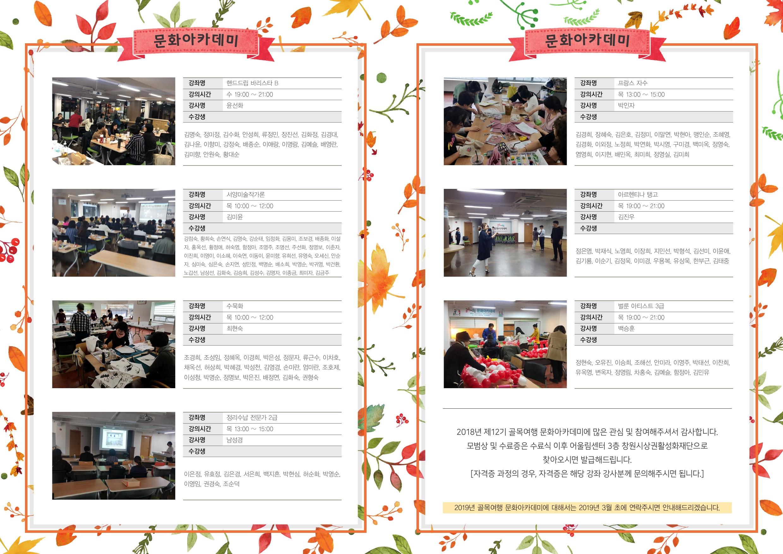 P18-0625 창원시상권활성화재단 - 문화아카테미 수료식 및 전시발표회 리플렛(수정2)-4.jpg