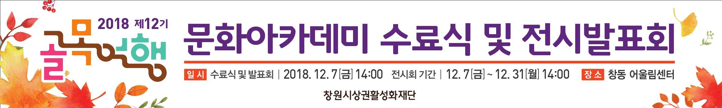 P18-0625 창원시상권활성화재단 - 문화아카테미 수료식 현수막,배너(수정)-2.jpg