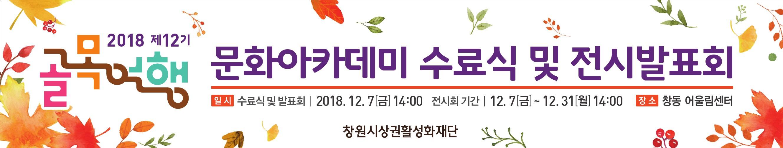 P18-0625 창원시상권활성화재단 - 문화아카테미 수료식 현수막,배너(수정)-3.jpg