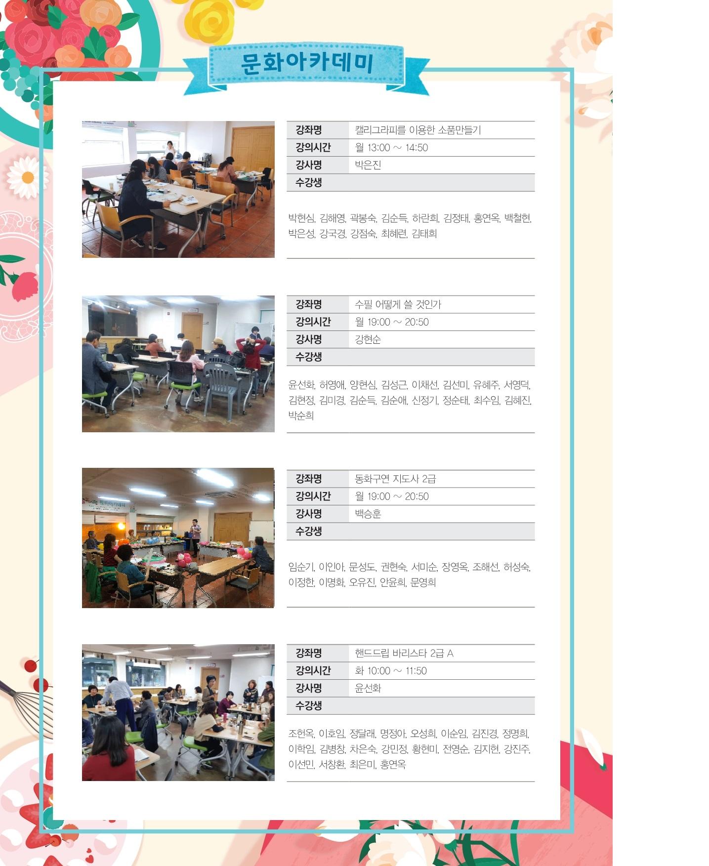 문화아카테미 수료식 및 전시발표회 리플렛 04-1.jpg