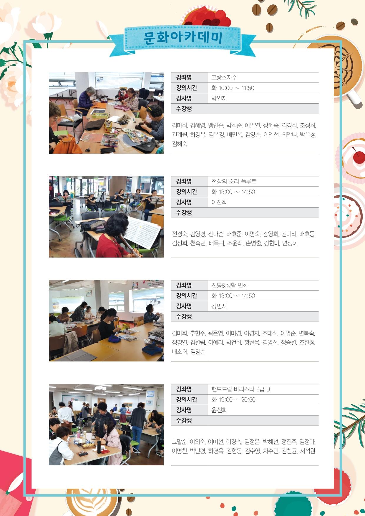 문화아카테미 수료식 및 전시발표회 리플렛 05.jpg