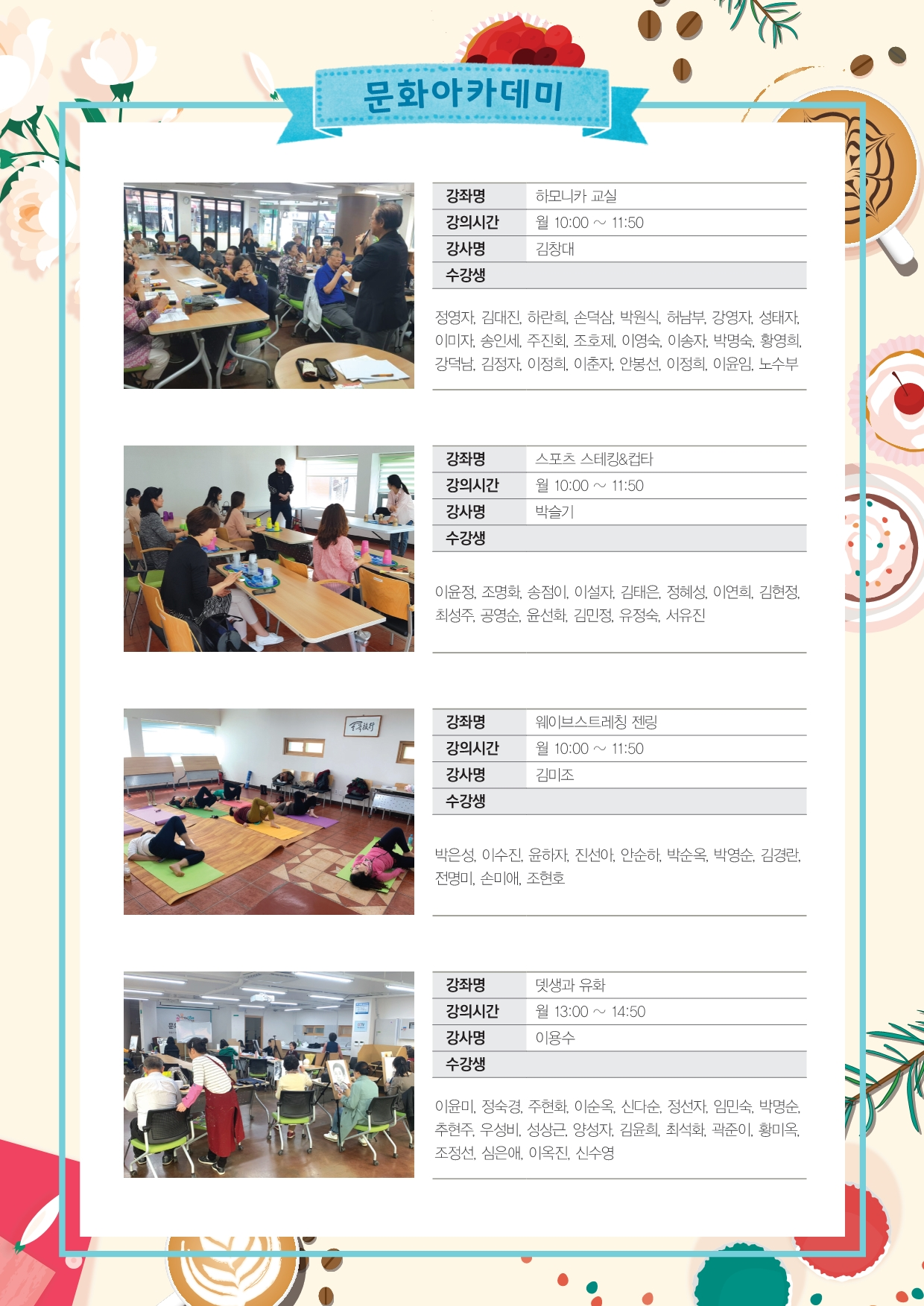 문화아카테미 수료식 및 전시발표회 리플렛 03.jpg